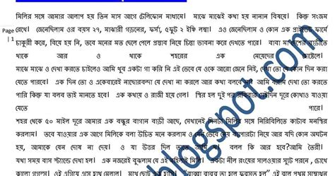 magir gorom korar tips picture 13