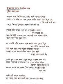 www bangla sex store picture 2