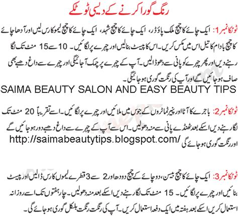 tips for white skin in urdu by dr picture 15