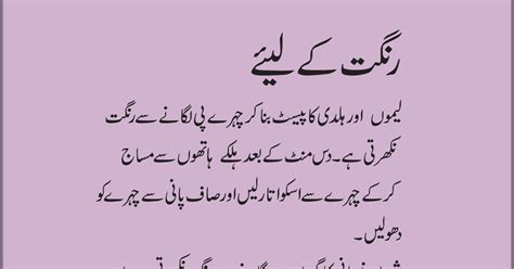 tips for white skin in urdu by dr picture 1