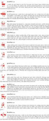 bangla rashifal picture 1