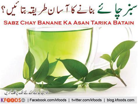 green tea ka tariqa in urdu picture 4