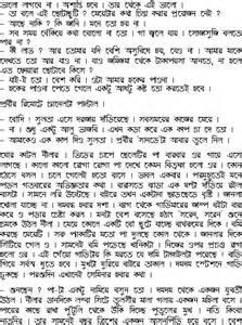 ghumer tablet khayiea choda golpo picture 6