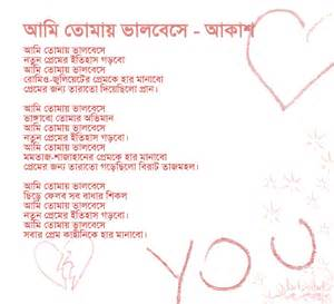 bangla meye potanor love tips sms picture 11