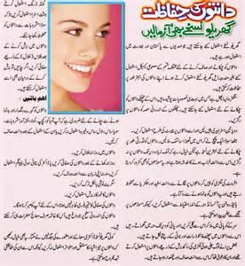 breast ki hifazat in urdu picture 7