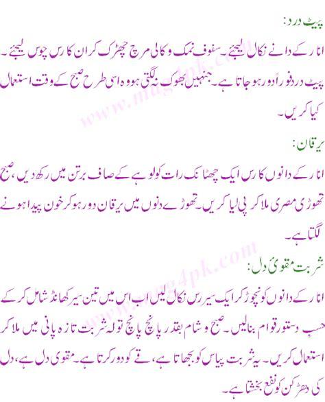 penis health tips in urdu picture 9