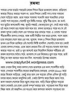 bangla stories picture 18