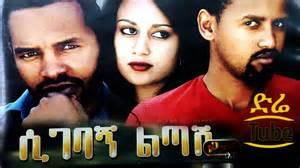 tusi sex video film ethiopia picture 10