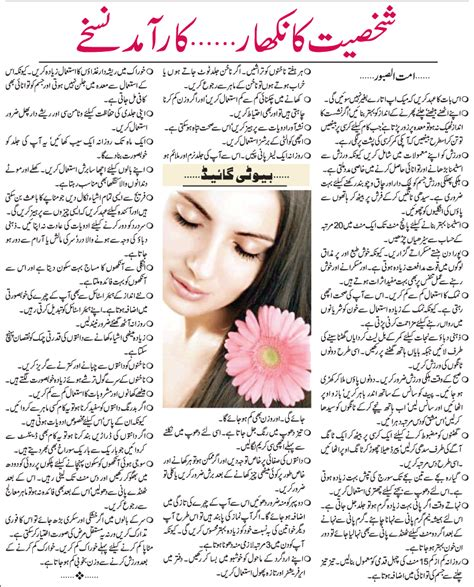free beauty and skin tips picture 14
