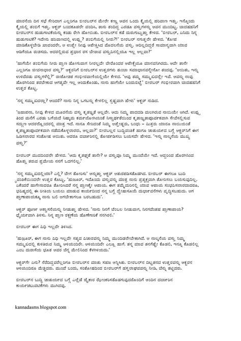 Kannada erotic literature