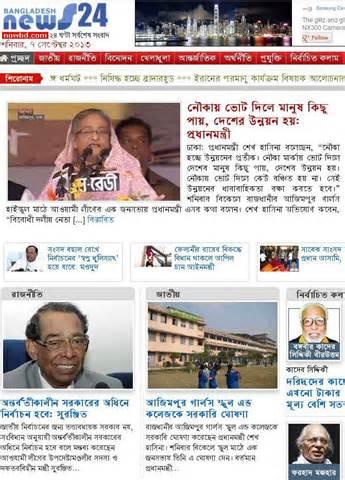 bangla press picture 2