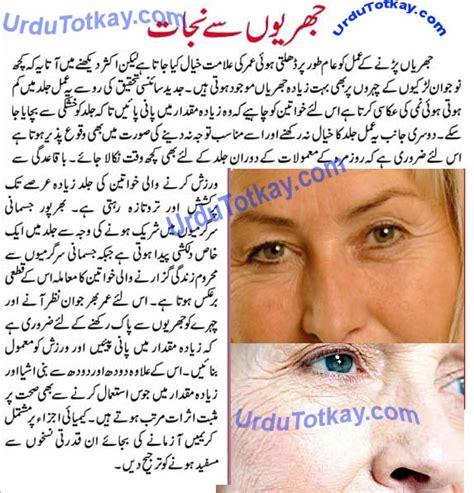 wrinkle tips in urdu language picture 7
