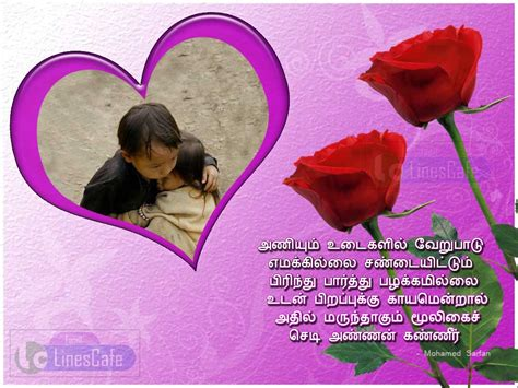 annan thangai tamil story picture 6
