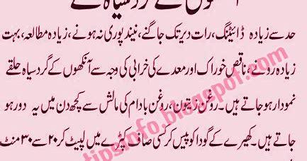 chara ka hair remove karna ka herbal medicines picture 11