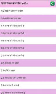 antarvasna sex hindi book picture 5