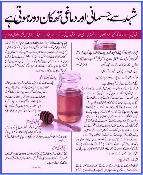 penis health tips in urdu picture 10