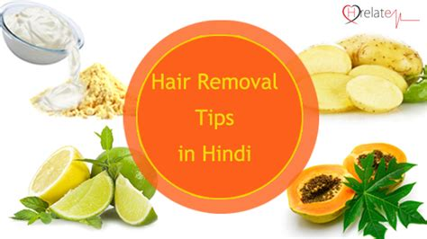 face hair remove ke liye tip picture 7