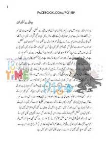 latest urdu font yummy stories picture 5