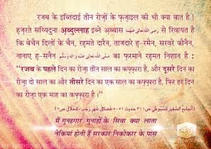 islamik power badane ke liye hindi.in picture 6
