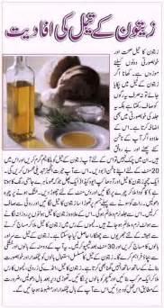 zatoon oil k faidy picture 5