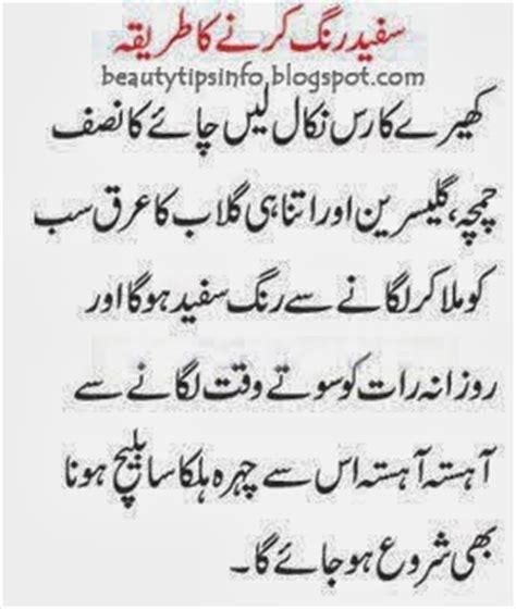 +beauty tips rang gora krny k liye urdu picture 7