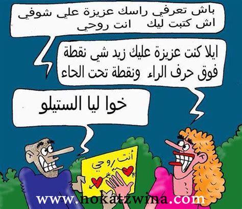 fadai7 maghribiya picture 2
