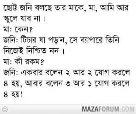 student and teacher bangla choti list picture 2