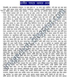 free read bangla chuda chudi golpo picture 4