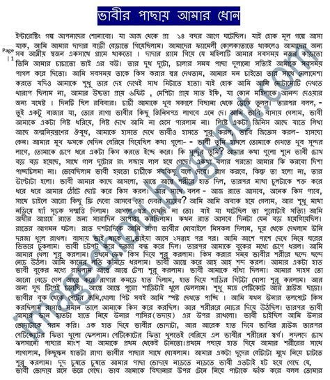 bangla choti list ma picture 5