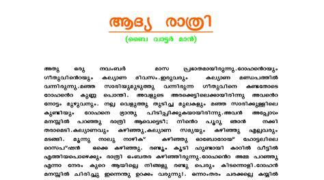 ammayum makalum kambi katha insect manglish picture 7