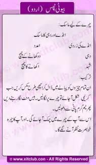 naswani husan tips in urdu picture 3