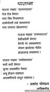 himcolin gel use in marathi picture 14