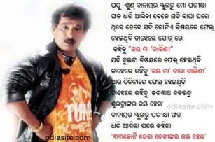 sex tips odia picture 6