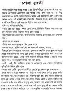 choda chudir bangla golpor scan book picture 7