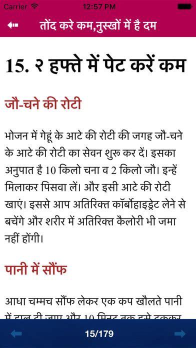 weight loss hindi ayurvedic dawai picture 2