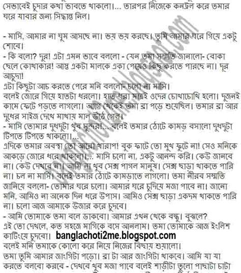 bengali sex choti golpo book picture 5