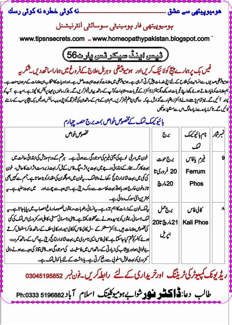 homeopathy medicine for sex in pakistan yohimbinum picture 6