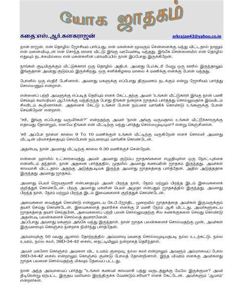 amma sleeping kamakathai tamil story picture 2