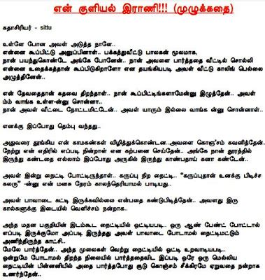 tamil doctors kama kathaigal online picture 9