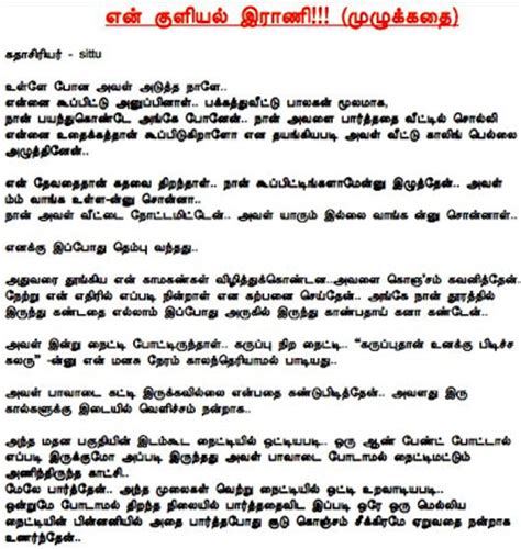 breast feeding sex story tamil font picture 12