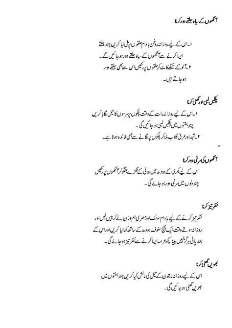 face medicine pinple khtm urdu language picture 2