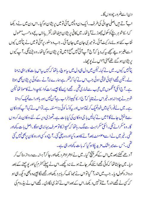 urdu sex stories online picture 1