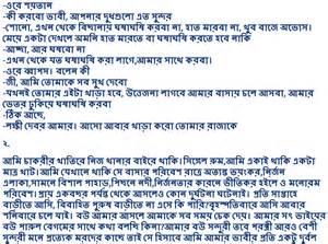 bangla chuda chudi story picture 6