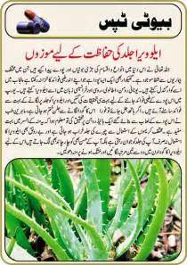 alovera k faidy for health in urdu picture 6