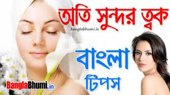 bengali natural beauty tips picture 6