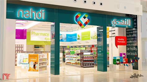 al nahdi pharmacy vimax picture 14