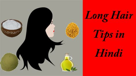 hair ke liye tips in hindi picture 3