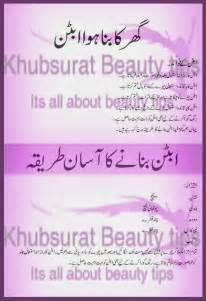 home made whitening ubtan in urdu picture 1