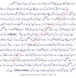 man body jym in urdu picture 13