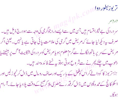 gynorit tablets information in urdu picture 6